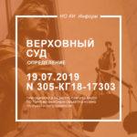 Верховный Суд РФ Определение от 19.07.2019 N 305-КГ18-17303