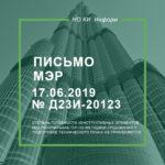Письмо МЭР 17.06.2019 № Д23и-20123