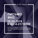 Письмо ФНС от 29.05.2019 N БС-4-21/10389
