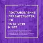 Постановление Правительства от 15.07.2019 № 902
