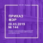 Приказ МЭР от 20.03.2019 № 144
