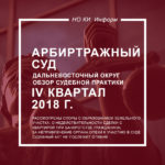 Арбитражный суд Дальневосточного округа Обзор судебной практики за IV квартал 2018 г.