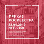 Приказ Росреестра от 22.04.2019 № П/0160