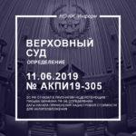 Верховный суд РФ Определение от 11.06.2019 № АКПИ19-305