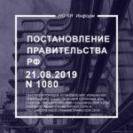 Постановление Правительства РФ от 21.08.2019 N 1080