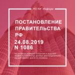 Постановление Правительства РФ от 24.08.2019 N 1086