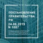 Постановление Правительства РФ от 24.08.2019 N 1087