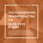 Постановление Правительства РФ от 24.08.2019 N 1088