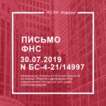 Письмо ФНС от 30.07.2019 N БС-4-21/14997