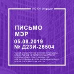 Письмо МЭР от 05.08.2019 № Д23и-26504
