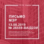 Письмо МЭР от 13.08.2019 № 26559-ВА/Д23и