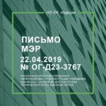 Письмо МЭР от 22.04.2019 № ОГ-Д23-3767