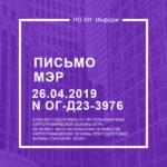 Письмо МЭР от 26.04.2019 N ОГ-Д23-3976
