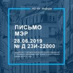 Письмо МЭР от 28.06.2019 № Д 23И-22000
