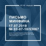 Письмо Минфина России от 17.07.2019 № 03-07-10/53067