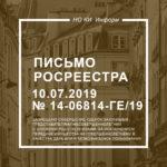 Письмо Росреестра от 10.07.2019 № 14-06814-ГЕ/19