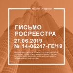 Письмо Росреестра от 27.06.2019 № 14-06247-ГЕ/19