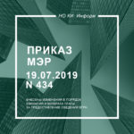 Приказ МЭР от 19.07.2019 N 434