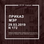 Приказ МЭР от 29.03.2019 N 172