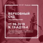 Верховный Суд РФ Постановление от 11.06.2019 N 19-АД19-4