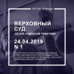 Верховный Суд РФ Обзор судебной практики от 24.04.2019 N 1