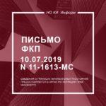 Письмо ФКП от 10.07.2019 N 11-1613-МС