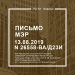 Письмо МЭР от 13.08.2019 N 26558-ВА/Д23и