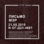 Письмо МЭР от 21.05.2019 № ОГ-Д23-4681
