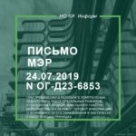 Письмо МЭР от 24.07.2019 N ОГ-Д23-6853