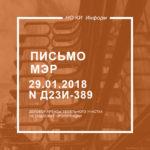 Письмо МЭР от 29.01.2018 N Д23и-389