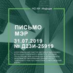 Письмо МЭР от 31.07.2019 № Д23и-25919