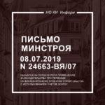 Письмо Минстроя от 08.07.2019 N 24663-ВЯ/07