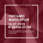 Письмо Минстроя от 16.07.2019 N 26408-ОГ/08