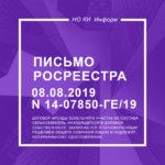 Письмо Росреестра от 08.08.2019 N 14-07850-ГЕ/19