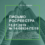 Письмо Росреестра от 15.07.2019 № 14-06924-ГЕ/19