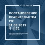 Постановление Правительства РФ от 31.08.2019 N 1132