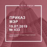Приказ МЭР от 19.07.2019 № 433