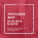 Протокол ФНП от 25.03.2019 N 03/19