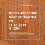 Постановление Правительства РФ от 07.10.2019 N 1294