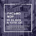 Письмо МЭР от 25.09.2019 N 13791-ОГ