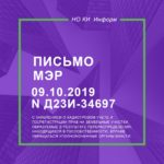 Письмо МЭР от 09.10.2019 N Д23и-34697