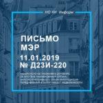 Письмо МЭР от 11.01.2019 № Д23и-220
