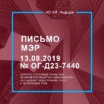 Письмо МЭР от 13.08.2019 № ОГ-Д23-7440