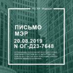 Письмо МЭР от 20.08.2019 N ОГ-Д23-7648