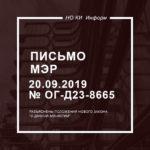 Письмо МЭР от 20.09.2019 № ОГ-Д23-8665