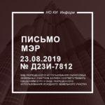 Письмо МЭР от 23.08.2019№ Д23и-7812