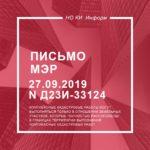Письмо МЭР от 27.09.2019 N Д23и-33124