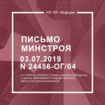 Письмо Минстроя от 03.07.2019 N 24456-ОГ/04