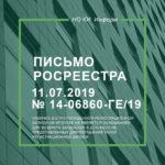 Письмо Росреестра от 11.07.2019 № 14-06860-ГЕ/19