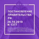 Постановление Правительства РФ от 26.10.2019 N 1377